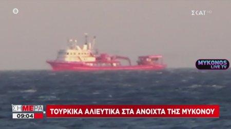 Τουρκικά αλιευτικά στα ανοιχτά της Μυκόνου