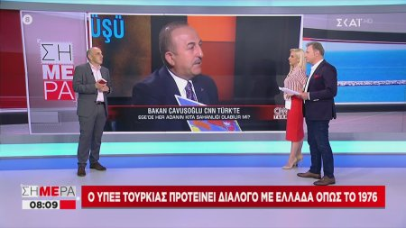 Ο Υπ. Εξ. Τουρκίας προτείνει διάλογο με Ελλάδα όπως το 1976 | 07/07/2020