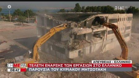 Έναρξη εργασιών στο Ελληνικό