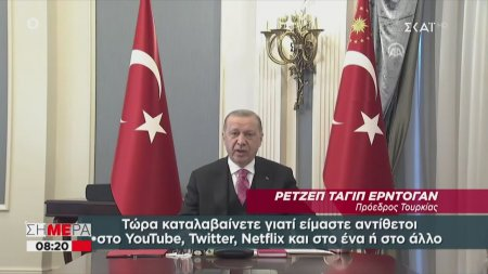 Ερντογάν: Θα απαγορεύσω Youtube, Netflix και Twitter | 02/07/2020