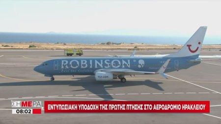 Εντυπωσιακή υποδοχή της πρώτης πτήσης στο αεροδρόμιο Ηρακλείου | 01/07/2020