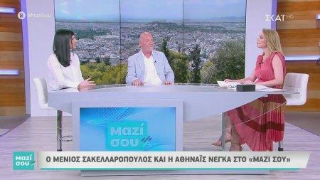 Ο Μένιος Σακελλαρόπουλος και η Αθηναΐς Νέγκα στο Μαζί σου