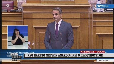 Το νέο πακέτο μέτρων στήριξης της οικονoμίας ανακοίνωσε ο πρωθυπουργός