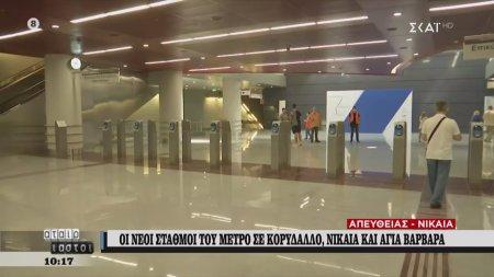 Οι νέοι σταθμοί του μετρό σε Κορυδαλλό, Νίκαια και Αγία Βαρβάρα