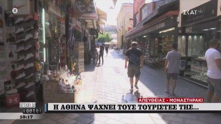 Μοναστηράκι - Η Αθήνα ψάχνει τους τουρίστες της