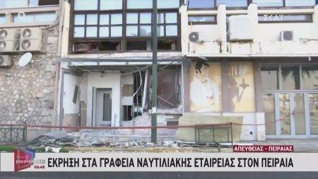 Έκρηξη στα γραφεία ναυτιλιακής εταιρείας στον Πειραιά