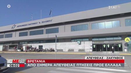 Βρετανία: Από σήμερα απευθείας πτήσεις προς Ελλάδα