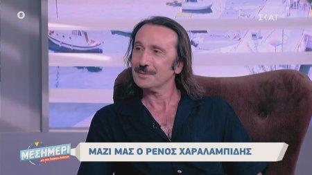 Ρένος Χαραλαμπίδης: Όταν κατέβηκα στην πολιτική έχασα φίλους