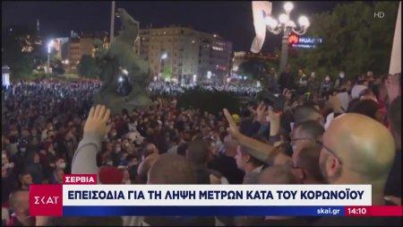 Σερβία: Επεισόδια για τη λήψη μέτρων κατά του του κορωνοϊού