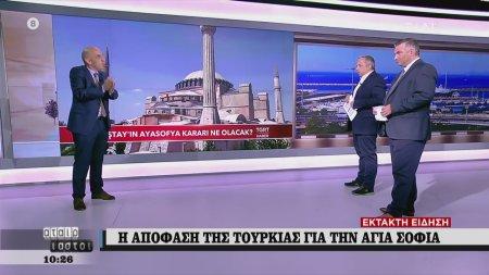 Η απόφαση της Τουρκίας για την Αγιά Σοφιά | 02/07/2020
