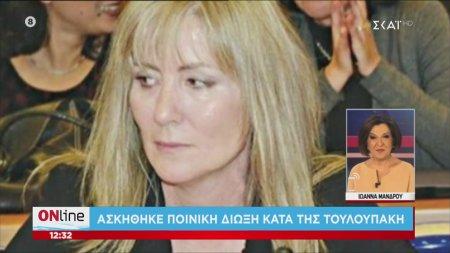 Ασκήθηκε ποινική δίωξη κατά της Τουλουπάκη | 16/07/2020
