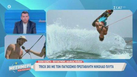 Ο παγκόσμιος πρωταθλητής του trick ski, Νικόλαος Πλυτάς, μας δείχνει τα κόλπα του | 30/06/2020