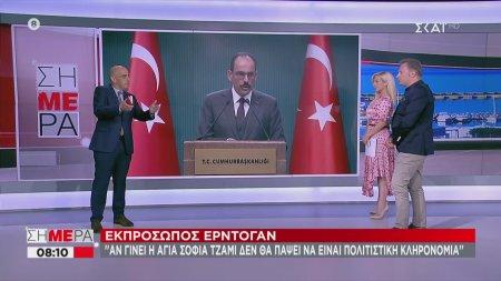Εκπρόσωπος Ερντογάν: Αν γίνει τζαμί η Αγιά Σοφιά δεν θα πάψει να είναι πολιτιστική κληρονομιά | 02/07/2020
