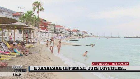 Η Χαλκιδική περιμένει τους τουρίστες...