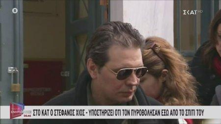 Στο ΚΑΤ ο Στέφανος Χίος - Τον πυροβόλησαν έξω από το σπίτι του