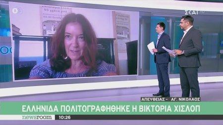 Βικτόρια Χίσλοπ: Έμεινα έκπληκτη όταν μου είπε ο Κυριάκος Μητσοτάκης ότι θα γίνω Ελληνίδα