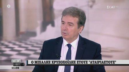 Ο υπουργός Προστασίας του Πολίτη Μ. Χρυσοχοΐδης στον ΣΚΑΪ