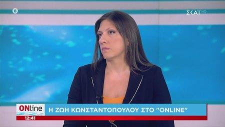Η Ζωή Κωνσταντοπούλου στο ONline | 07/07/2020