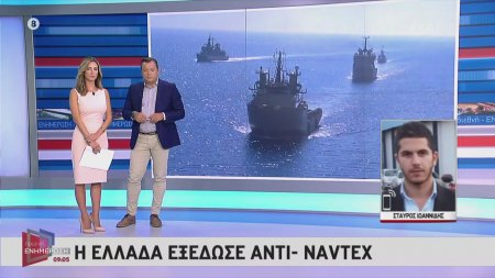 Η Ελλάδα εξέδωσε αντι-Navtex