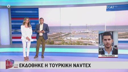 Εκδόθηκε τουρκική NAVTEX