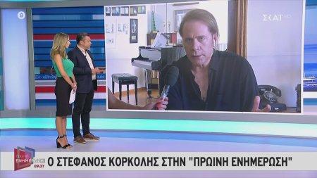 Ο Στέφανος Κορκολής μιλάει για το χαμό του Γιάννη Πουλόπουλου και για τα προβλήματα των καλλιτεχνών