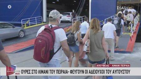 Ουρές στο λιμάνι του Πειραιά - Φεύγουν οι αδειούχοι του Αυγούστου