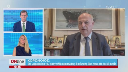 Ο υπουργός δικαιοσύνης για τη διακίνηση fake news σχετικά με τον κορωνοϊό