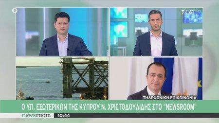 Ο υπουργός Εξωτερικών της Κύπρου Ν. Χριστοδουλίδης στον ΣΚΑΪ