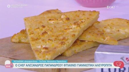 Ο Αλέξανδρος Παπανδρέου φτιάχνει γιαννιώτικη αλευρόπιτα