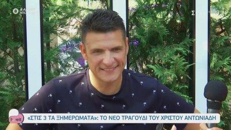 Χρίστος Αντωνιάδης: Μόνο μια γυναίκα μου έχει πει όχι