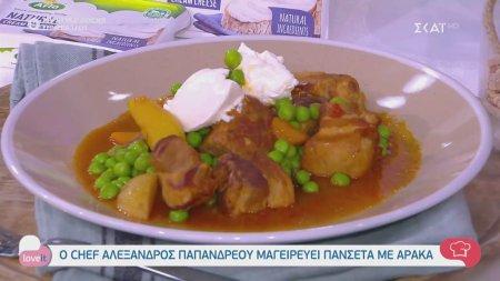 Ο chef Αλέξανδρος Παπανδρέου μαγειρεύει πανσέτα με αρακά