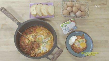 Αυγά με ντομάτα για βουτιές
