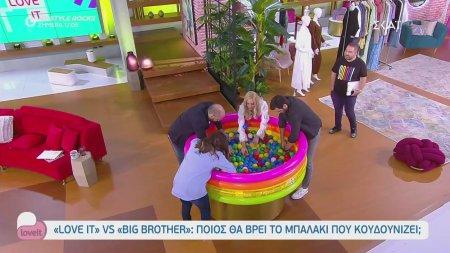 «Love It» vs «Big Brother»: Ποιος θα βρει το μπαλάκι που κουδουνίζει;