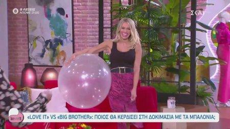Love It vs Big Brother - Ποιος θα κερδίσει στη δοκιμασία με τα μπαλόνια