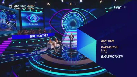 Big Brother Trailer | 28/09/2020
