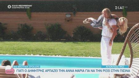 Big Brother Spoilers: Γιατί ο Δημήτρης αρπάζει την Άννα Μαρία για να την πετάξει στην πισίνα