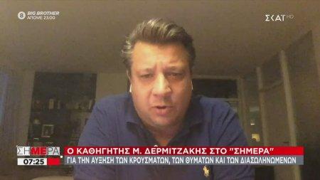 Δερμιτζάκης: Δεν υπάρχει μηδενικός κίνδυνος