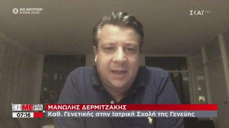 Δερμιτζάκης: Η δημόσια υγεία γίνεται με στατιστική