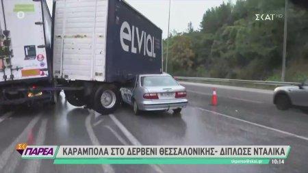 Καραμπόλα στο Δερβένι Θεσσαλονίκης - Δίπλωσε νταλίκα