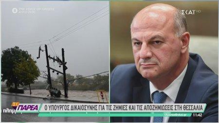 Ο Υπουργός Δικαιοσύνης για τις ζημιές και τις αποζημιώσεις στη Θεσσαλία