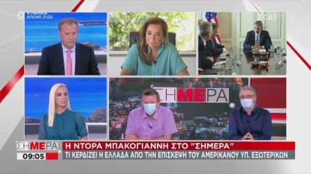 Η Ν. Μπακογιάννη στο Σήμερα - Τι κερδίζει η Ελλάδα από την επίσκεψη του Αμερικανού Υπ. Εξωτερικών