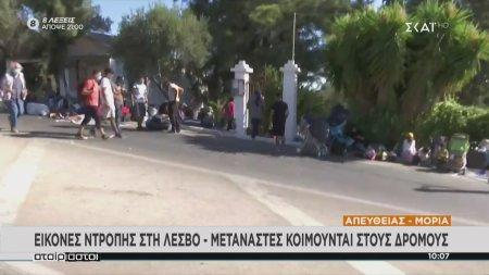 Εικόνες ντροπής στη Λέσβο - Μετανάστες κοιμούνται στους δρόμους