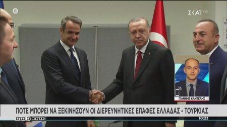 Πότε μπορούν να ξενικήσουν οι διερευνητικές επαφές Ελλάδας-Τουρκίας
