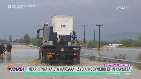Δραματική κατάσταση στη Θεσσαλία - Νεκρή ηλικιωμένη στα Φάρσαλα