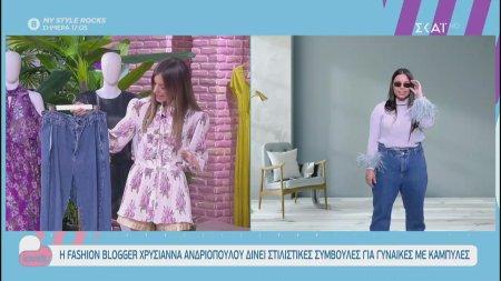 Η fashion blogger Χρυσιάννα Ανδριοπούλου δίνει στυλιστικές συμβουλές για γυναίκες με καμπύλες