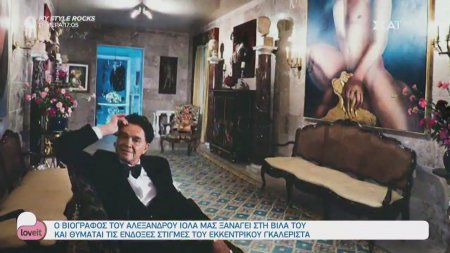 Ο βιογράφος του Αλέξανδρου Ιόλα μας ξεναγεί στη λεηλατημένη βίλα του