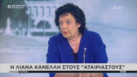 Η Λιάννα Κανέλλη για τα ελληνοτουρκικά