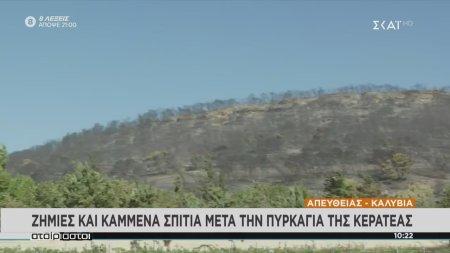 Ζημιές και καμμένα σπίτια μετά την πυρκαγιά της Κερατέας