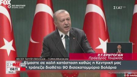 Ιστορικά χαμηλά η τουρκική λίρα