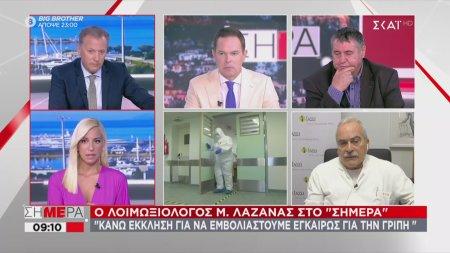 Λαζανάς: Κάνω έκκληση να εμβολιαστούμε εγκαίρως για την γρίπη